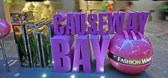 CausewayBay-FashionWalk-CreativeCommons-Iskciedlam-2013
